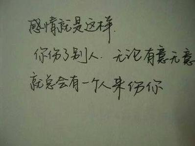 分手还喜欢对方的句子 分手后还相互爱着的伤感句子
