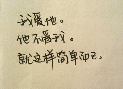 爱她却不能和她在一起句子 表达爱她却不能在一起的诗句或句子有哪些?