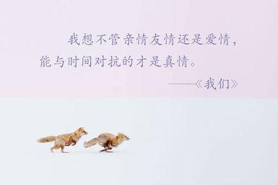 爱情变亲情经典语录 为什么人们总说爱情到了最后就变为亲情了?