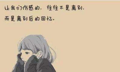 给离开的人的句子 写给心爱的人离开自己痛苦流泪的句子