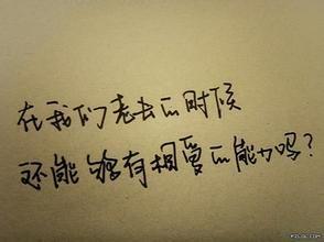 偷偷离开心爱的人句子 求被迫离开心爱的人的句子