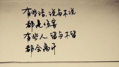 离开深爱的人的句子 深爱的人离开心里难受的句子