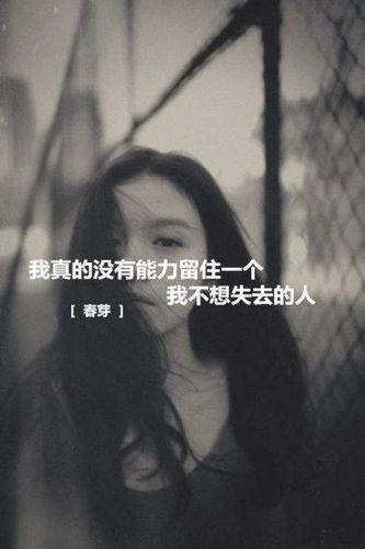 一段挽回感情伤感的话 挽回爱情伤感句子