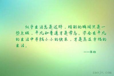 """平凡生活的唯美句子 关于""""平凡""""得的优美语句"""