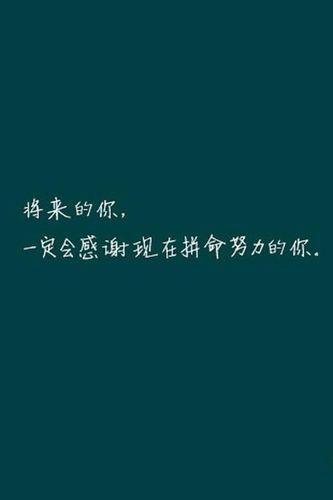 分手后努力生活的句子 求分手后特别经典的句子,越多越好