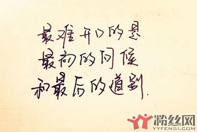 相爱又不得分开的句子