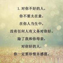人生建议感情句子 有哪些一句话的人生建议