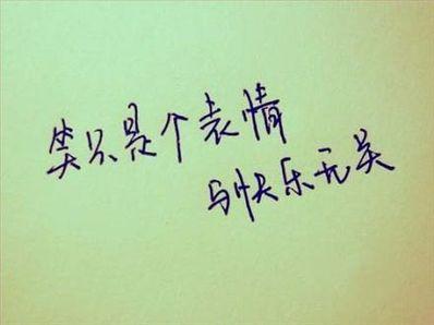 悲伤又励志的句子 有淡淡悲伤却又很励志的句子有哪些?