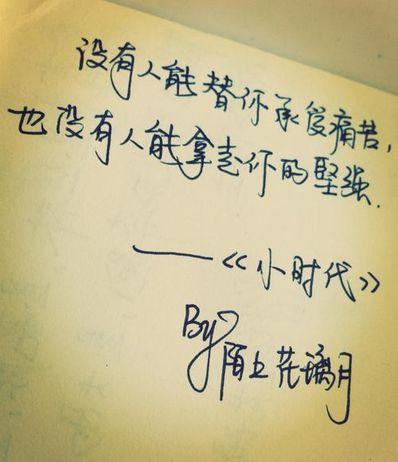 励志生活的句子感情 勉励生活.感情无奈的句子