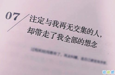伤害的句子 我想伤害对方的句子