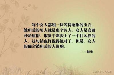 精致高贵女人的句子 描写女人高贵气质句子