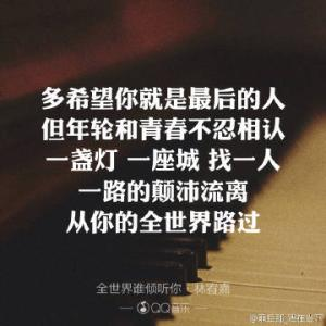 心碎了才懂的句子