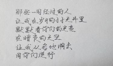 适合当签名的简短句子 优雅签名句子简短的