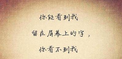 看不见的伤感句子 一段情看不到结果伤感的句子