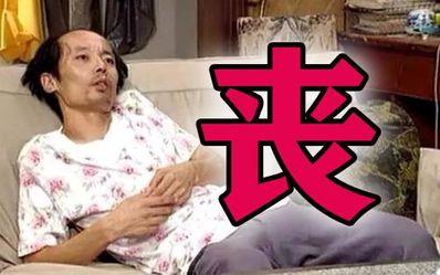 丧句日语版