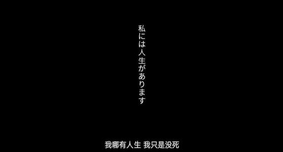 日语短句丧