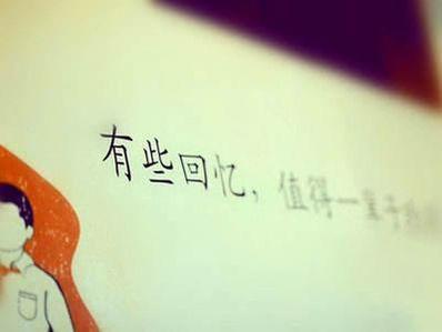 回忆的句子 关于时光,回忆的很唯美的句子