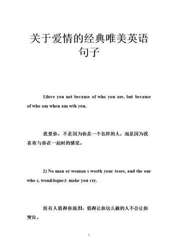 给男朋友英文爱情句子 写给男友的爱情句子,英语带翻译