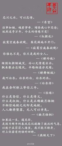 腐文经典语录 BL文经典语录