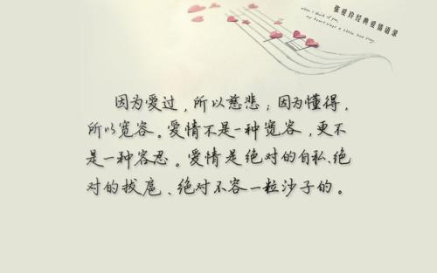 伤感爱情诗句经典语录 经典伤感爱情句子