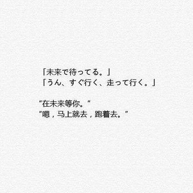 简短的日文经典句子 找一些比较优美的日文句子,经典语句