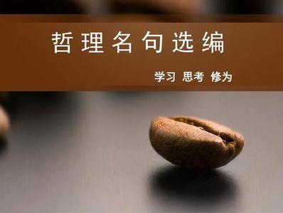 日本哲理名句 寻日本文学中有哲理的句子(300字以内)