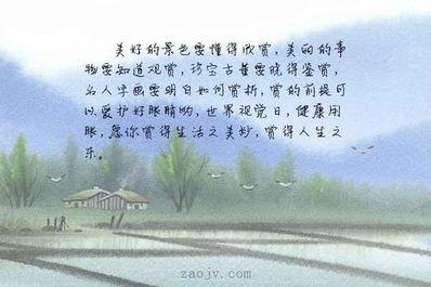 对美好事物的欣赏句子 对美好的事物陪加珍惜的句子