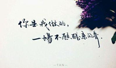 伤感爱情励志语录 励志伤感爱情的句子