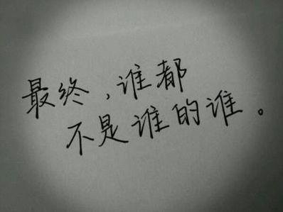 男人被爱人嫌弃心痛的句子 被爱人嫌弃我给他丢脸心痛的句子