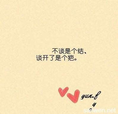 让爱情不在哭泣的句子 求一些不想再谈恋爱,恐惧爱情失恋的句子