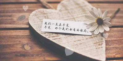 分手后最感人的情话 分手后复合让人感动的情话有哪些?