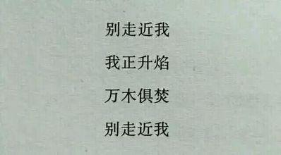 渴望爱情又害怕的句子 渴望爱情,又害怕爱情,什么情况?