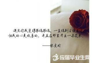 张爱玲的诗经典句子 张爱玲的经典爱情诗
