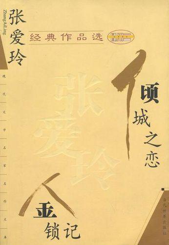 张爱玲最经典的30句话 张爱玲经典语录五十句。