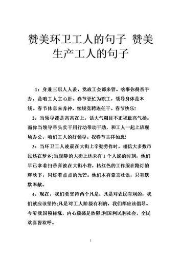 赞美北京的句子简短 赞美北京的句子