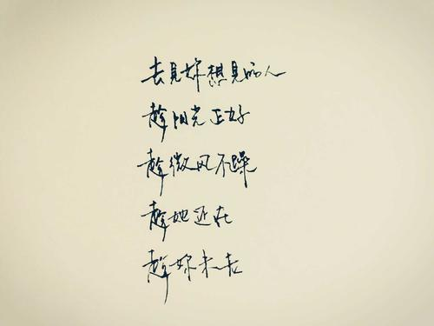 离开北京适合发的句子 兄弟要离开北京了,为他送行,求委婉句子