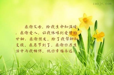 感谢仙家的句子