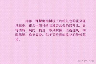 关于粉色的唯美短句子 与粉色有关的句子