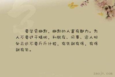 简短而有幽默的句子 简短而具有人生哲理性又精典的句子