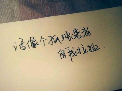 7字孤独短句