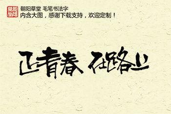纪念青春的句子简短8字 致青春的说说短句 8个字