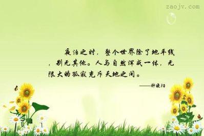 人与自然优美句子 人与自然和谐相处的优美语句 急需