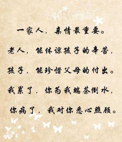 """关于亲情的句子短一点的那个 表达""""亲情""""的短句子有哪些?"""