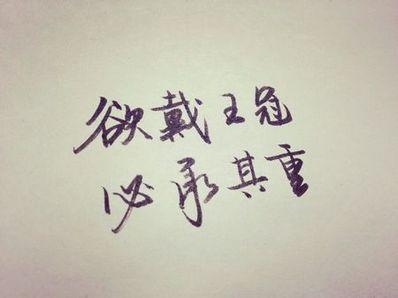 带万字的句子唯美 求一句带万字的唯美句子