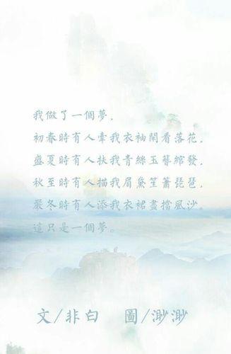 古风撩人情话100句 古风撩人情话