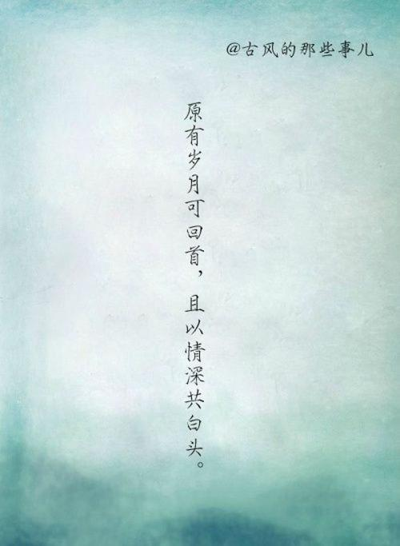 最浪漫的古风表白诗句 最美古风告白句子(诗句也可以)