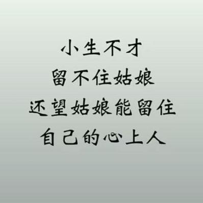 小女子小生的句子语录 小女不才拒绝小生的句子