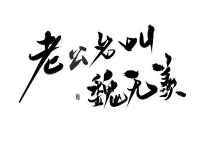 15条关于魏无羡的经典语句
