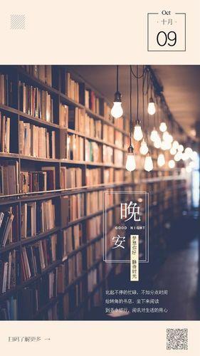 图书馆文艺气息的句子 赞美图书馆的句子有哪些?