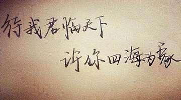 一句最难懂最深奥的话 写出你认为 最难理解,最深奥的一句话。